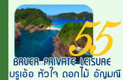 Bruer Island Private Leisure